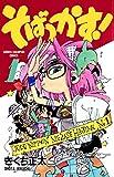 そばっかす! 1 (少年チャンピオン・コミックス)