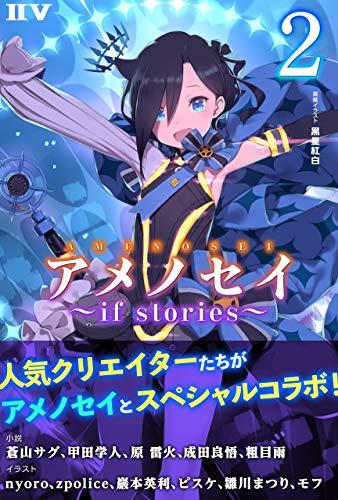 [画像:アメノセイ~ if stories ~ 2 (IIV)]