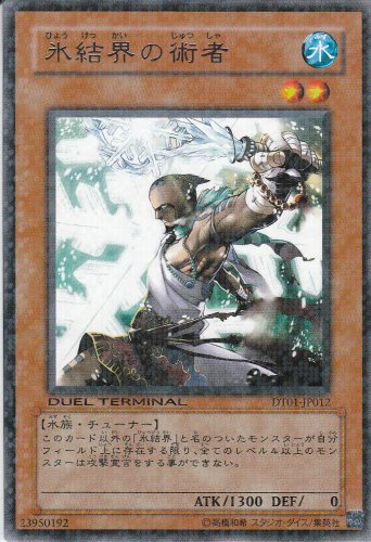 遊戯王シングルカード 氷結界の術者 レア dt01-jp012