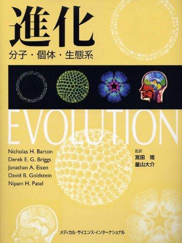 進化―分子・個体・生態系