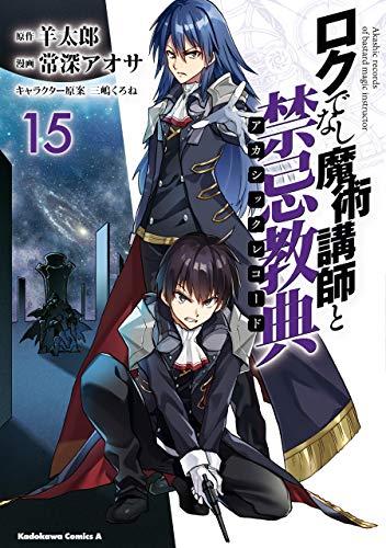 ロクでなし魔術講師と禁忌教典(15) (角川コミックス・エース)