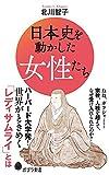 日本史を動かした女性たち (ポプラ新書 き 2-1)