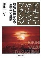ビキニ・やいづ・フクシマ ─地域社会からの反核平和運動─