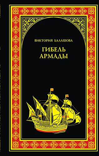 Гибель Армады (Всемирная история в романах) (Russian Edition)