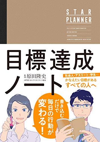 原田隆史監修 目標達成ノート STAR PLANNER (スタープランナー)  日付記入式手帳