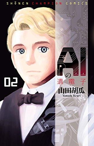 AIの遺電子 2 (少年チャンピオン・コミックス)の詳細を見る