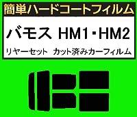 関西自動車フィルム 簡単ハードコートフィルム ホンダ バモス HM1・HM2  リヤセット カット済みカーフィルム スモーク