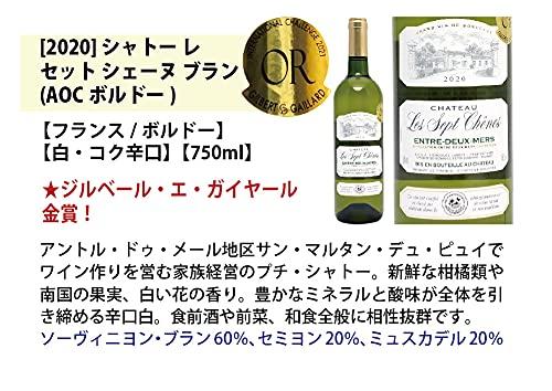 ヴェリタスシニアソムリエ厳選直輸入全て金賞ボルドー辛口白ワイン6本セット((W0SK22SE))(750mlx6本ワインセット)