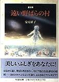 童話集 遠い野ばらの村 (ちくま文庫)