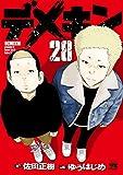 デメキン 28 (28)