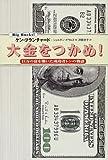 大金をつかめ!―巨万の富を築いた成功者レンの物語 (Sho‐pro books)