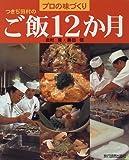 つきぢ田村のご飯12か月―プロの味づくり