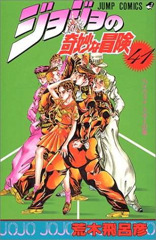ジョジョの奇妙な冒険 41 (ジャンプコミックス)