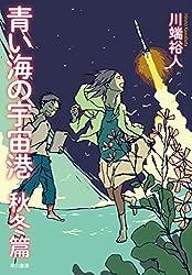 グレッグ・イーガン『エターナル・フレイム』(早川書房)