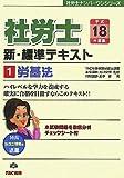 新・標準テキスト〈1〉労基法 (社労士ナンバーワンシリーズ)