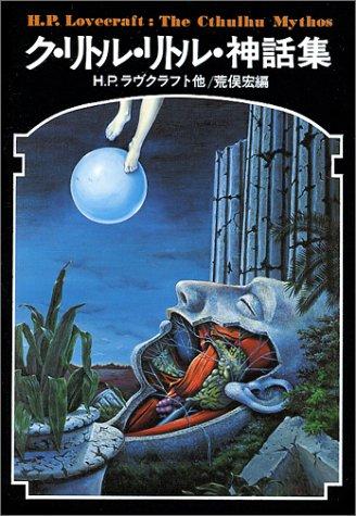 ク・リトル・リトル神話集 (ドラキュラ叢書 第 5巻)