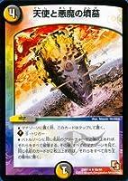 DMX14-68 天使と悪魔の墳墓 (レア) 【 デュエマ エピソード3 最強戦略パーフェクト12 (トゥエルブ) 収録 デュエルマスターズ カード 】