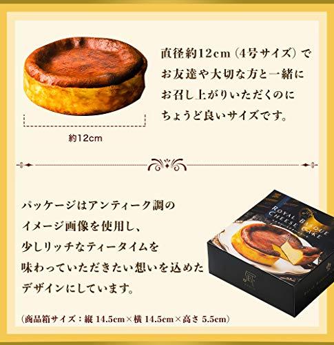 【PABLO】ロイヤルバスクチーズケーキ-プレゼントスイーツパブロチーズケーキお取り寄せ手土産お菓子直径約12cmギフトお誕生日敬老の日