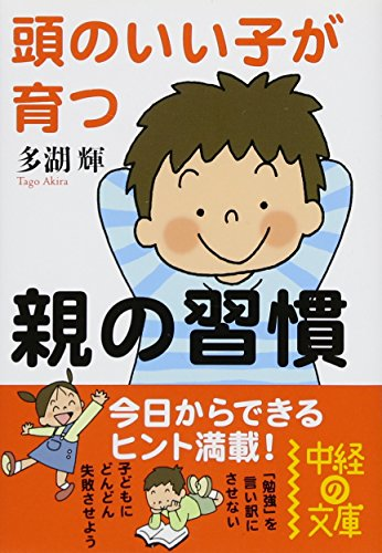 頭のいい子が育つ親の習慣 (中経の文庫)
