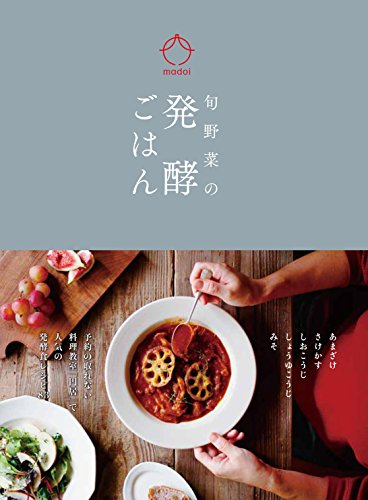 旬野菜の発酵ごはん