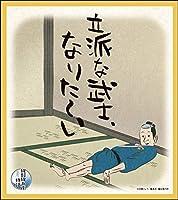 【立派な武士、なりた~い】 磯部磯兵衛物語 ビジュアル色紙コレクション