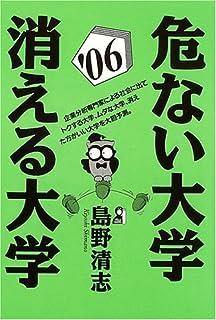 危ない大学・消える大学〈2006年版〉 (Yell books)