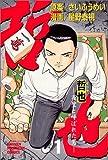 哲也 1―雀聖と呼ばれた男 (少年マガジンコミックス)
