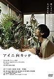 アイニ向カッテ[DVD]