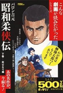 昭和柔侠伝 下巻 (3) (ゴマコミックス こんな漫画が読みたかったシリーズ)