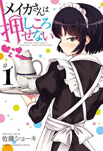 メイカさんは押しころせない 1 (1) (少年チャンピオン・コミックス)