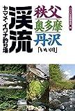 秩父・奥多摩・丹沢「いい川」渓流ヤマメ・イワナ釣り場