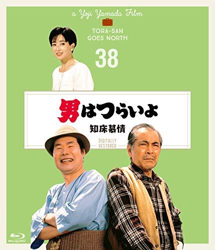 男はつらいよ 知床慕情〈シリーズ第38作〉 4Kデジタル修復版 [Blu-ray]