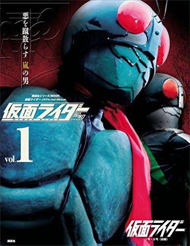 仮面ライダー 昭和 vol.1 仮面ライダー1号・2号(前編) (平成ライダーシリーズMOOK)