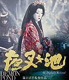 夜叉ヶ池 4Kデジタルリマスター版[Blu-ray/ブルーレイ]