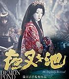夜叉ヶ池 4Kデジタルリマスター版(Blu-ray)