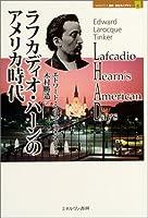 ラフカディオ・ハーンのアメリカ時代 (MINERVA歴史・文化ライブラリー)