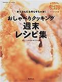 おしゃべりクッキング週末レシピ集―上沼恵美子のおしゃべりクッキングスペシャル版 (Gakken hit mook)