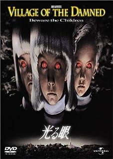 初限)光る眼 【DVD】