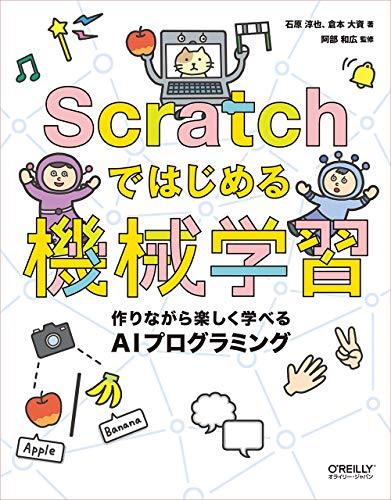 Scratchではじめる機械学習 ―作りながら楽しく学べるAIプログラミング (オライリー・ジャパン)