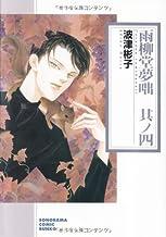 雨柳堂夢咄 其ノ4 (ソノラマコミック文庫 は 28-4)