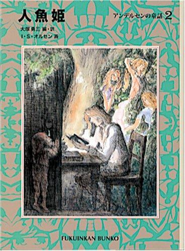 人魚姫―アンデルセンの童話〈2〉 (福音館文庫 物語)の詳細を見る