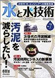 水と水技術 No.7 汚泥を減らしたい! (Ohm MOOK No. 80)
