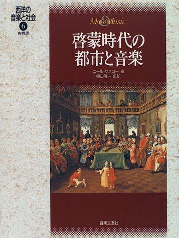 西洋の音楽と社会(6)啓蒙時代の都市と音楽