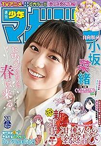 週刊少年マガジン 8巻 表紙画像