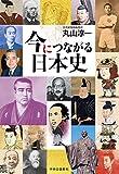 今につながる日本史 (単行本)