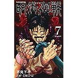 呪術廻戦 コミック 1-7巻セット [コミック] 芥見下々