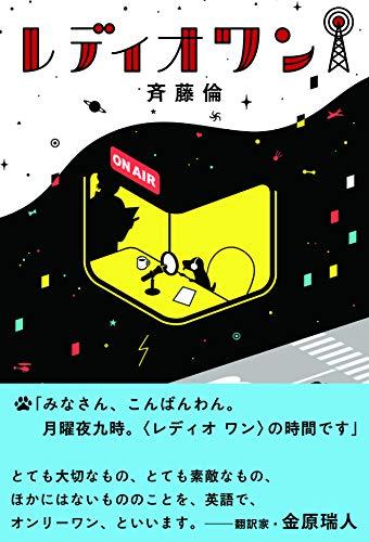 レディオワン (飛ぶ教室の本)