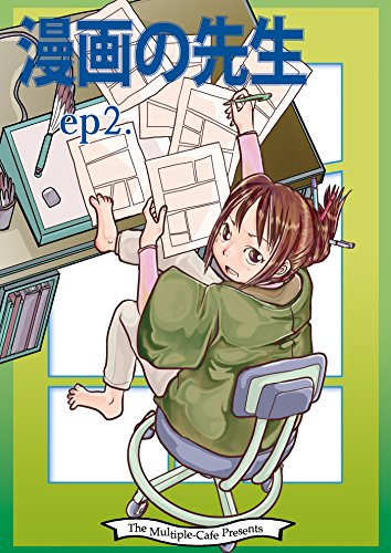 Manga no Sensei - episode2 (Japanese Edition)