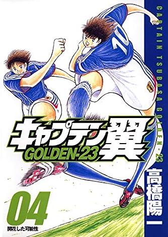 キャプテン翼 GOLDEN-23 4 (ヤングジャンプコミックス)