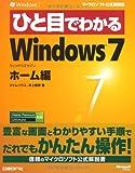 Hitome de wakaru Windows 7 : Home Premium Ultimate taiō. hōmuhen.